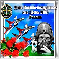 День военно воздушных сил России картинка