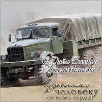 День военного автомобилиста картинка бесплатно