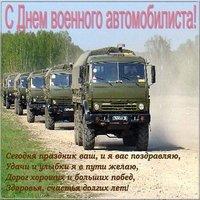 День военного автомобилиста картинка поздравление