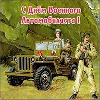 День военного автомобилиста картинка