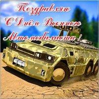 День военного автомобилиста открытка