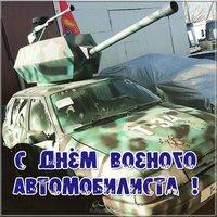 День военного автомобилиста прикольная картинка