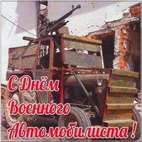 День военного автомобилиста смешная картинка