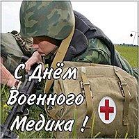 День военного медика открытка