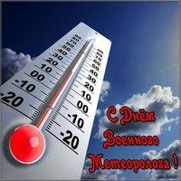 День военного метеоролога поздравление открытка