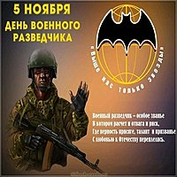 День военного разведчика картинка