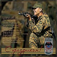 День военного разведчика поздравление картинка