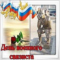 День военного связиста картинка и фото
