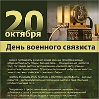 День военного связиста открытка поздравление