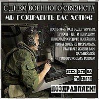 День военного связиста поздравление картинка