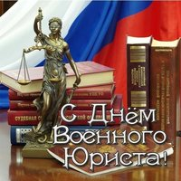 День военного юриста в России