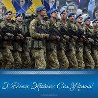 День вооруженных сил Украины картинка поздравление