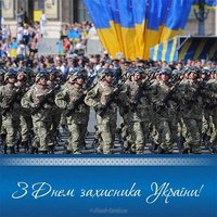 День вооруженных сил Украины картинка