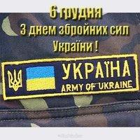 День вооруженных сил Украины открытка