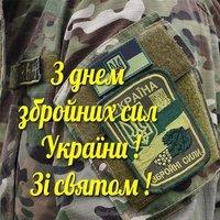 День вооруженных сил Украины поздравление любимому