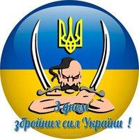 День вооруженных сил Украины поздравление прикольное