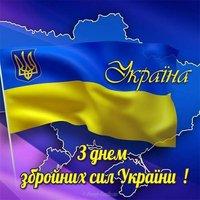 День вооруженных сил Украины рисунок