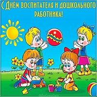 День воспитателя и всех дошкольных работников картинка