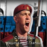 День войск национальной гвардии открытка