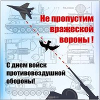День войск противовоздушной обороны картинка