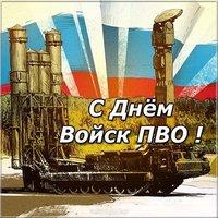 День войск противовоздушной обороны открытка