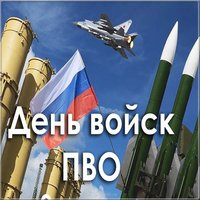 День войск ПВО картинка