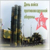 День войск ПВО открытка