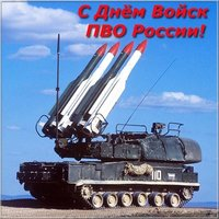 День войск ПВО России открытка