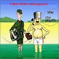 День войск связи открытка