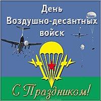 День воздушно десантных войск картинка