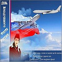 День воздушного флота России 2018 картинка