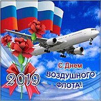 День воздушного флота России 2019 картинка