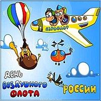 День воздушного флота России картинка прикольная