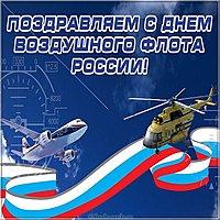 День воздушного флота России картинка