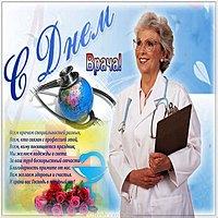 День врача фото открытка