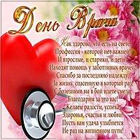 День врача картинка открытка
