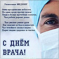 День врача открытка и поздравление