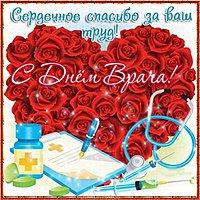 День врача открытка
