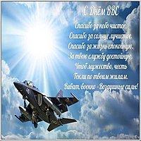 День ВВС открытка картинка