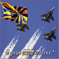 День ВВС России картинка