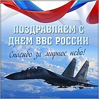 День ВВС России открытка
