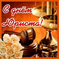 День юриста фото открытка