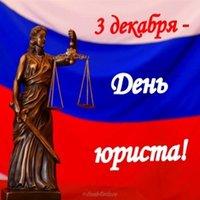 День юриста картинка