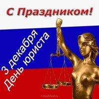 День юриста мвд поздравление