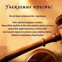День юриста официальное поздравление