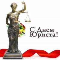 День юриста открытка картинка