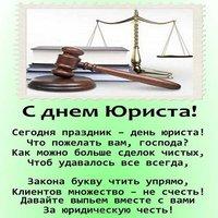 День юриста открытка поздравление
