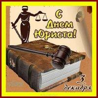 День юриста открытка
