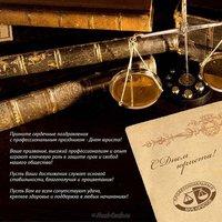 День юриста поздравление в прозе