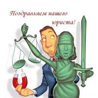 День юриста прикольная картинка